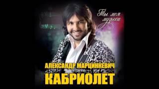 Александр Марцинкевич и группа Кабриолет - Между небом и землей (Ива)