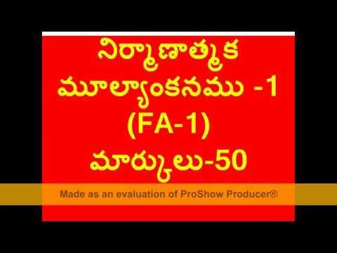 10 Class FA1 Telugu Model Exam Question paper నిర్మాణాత్మక మూల్యాంకనము-1