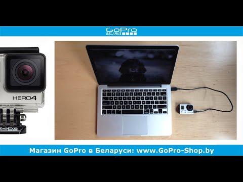 Как перенести видео с gopro на компьютер