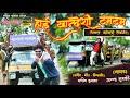 Hai khandeshi Tam tam | Ahirani Song 2020 | Sachin Kumavat Ahirani Song 2020