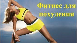 Правильный фитнес для похудения