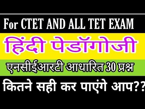 Repeat CTET 2019 / Ctet hindi pedagogy for ctet|ctet hindi