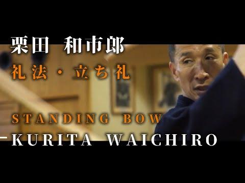 【ETIQUETTE・STANDING BOW】Kurita Waichiro