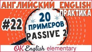 20 примеров: Passive - Пассивный залог, урок 2