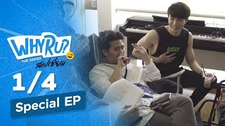 (ENG SUB) WHY R U The Series Special EP : เตรียมพร้อมก่อนโดนตก PART 1/4