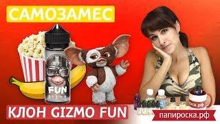 Самозамес клона Gizmo - Fun | Попкорн с бананом🍌🍿