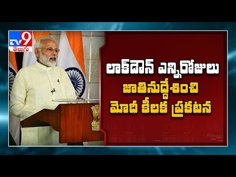 Lockdown extension : PM Modi to discuss corona issue with CMs tomorrow - TV9