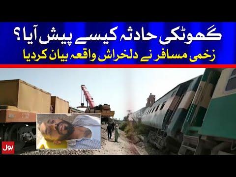 Train Accident in Ghotki - Passenger Makes Shocking Revelations