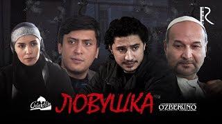 Ловушка | Тузок (узбекфильм на русском языке) 2009