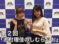 第2回『志村理佳のしむらじお』2017.6.27 ※番組途中からの動画です
