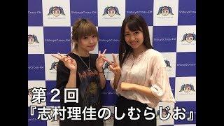 渋谷クロスFM『志村理佳のしむらじお』 ゲスト:伊山摩穂(GEM) 番組途中...