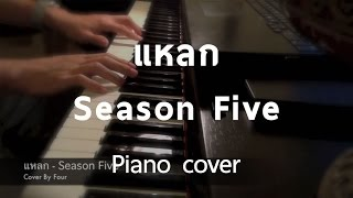 [ Cover ] แหลก - Season Five (Piano) by fourkosi