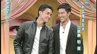 2004.10.22康熙來了完整版(第四季第11集) 新品種美型男-立威廉、明道