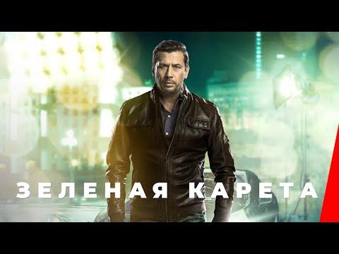 ЗЕЛЕНАЯ КАРЕТА (2015) фильм. Драма