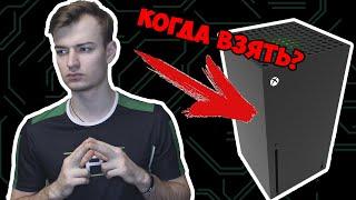 Когда купить Xbox Series X | Взять консоль на старте?
