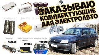 Заказ комплектующих для электромобиля (1 серия)