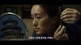 [5일의 마중] 티저 예고편 Gui lai (2014) teaser trailer (KOR)