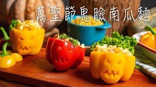萬聖節鬼臉南瓜麵  | 桂冠窩廚房 | 義式奶油培根醬