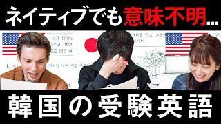 大学受験戦争の激しさで知られる韓国の受験英語をネイティブと解いてみた
