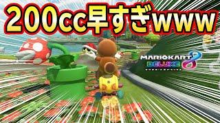 ショートカットしまくりますwww【マリオカート8DX】