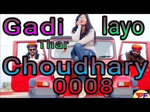 Download Gadi layo thar choudhary 0008 Original song   gadi layo thar choudhary original song   new rajasthan