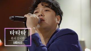 KBS 콘서트 문화창고 60회 네미시스(Nemesis)…