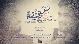 ملوك الاحساس عمرخالد احمد الحلاق - بس دقيقة - (Bas Daqeka (Official Audio
