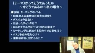 2013/02/07 ・月刊依存症を学ぶつどい・津山さんの場合 初めてのパワー...