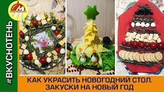 Как украсить новогодний стол Красивые закуски на Новый год 2019
