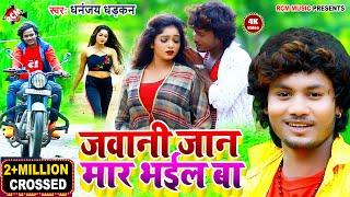 Download #Dhananjay Dhadkan का सबसे महंगा न्यू वीडियो 2020 | जवानी जान मार भईल बा | Jawani Jan Mar Bhail Ba