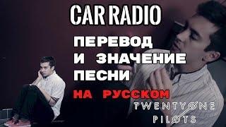 Car Radio ПЕРЕВОД И ЗНАЧЕНИЕ ПЕСНИ TWENTY ONE PILOTS на русский текст песни на русском