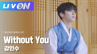 Download #강인수 - Without You LIVE CLIP | LIːV ON | 라이브온 | 류선비의 혼례식 OST | Nobleman Ryu's wedding OST