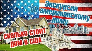 СКОЛЬКО СТОИТ ДОМ В США? Экскурсия по американскому дому! DB#165