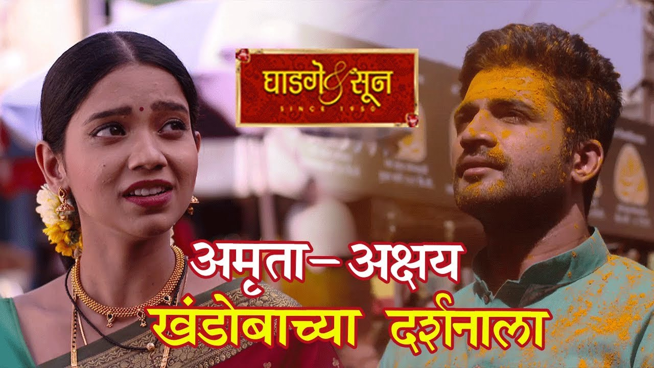 Akshay & Amruta Visits Jejuri   Ghadge & Soon Serial   Colors Marathi    Chinmay Udgirkar & Sukanya