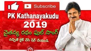 PK Kathanayakudu (2019) Chaitanya Ratham full song