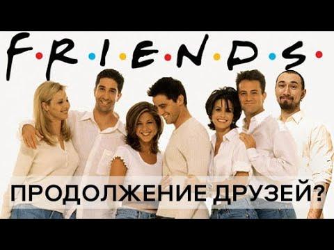 Почему уже поздно снимать продолжение сериала Друзья (Friends)👫 в 2020!?