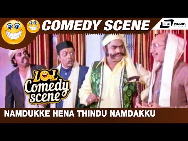 Namdukke Hena Thindu Namdakku | Hosa Belaku| Shivaram| Thoogudeepa Srinivas |Comedy Scene-4