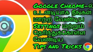 உடனடியாக மாற்ற வேண்டிய Google Chrome Settings || Tips and Tricks || Shadow Tech Tamil