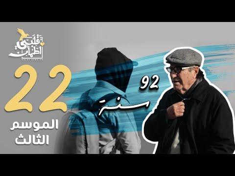 برنامج قلبي اطمأن   الموسم الثالث   الحلقة 22   92 سنة   لبنان