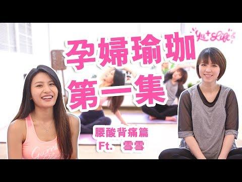 孕婦瑜伽EP.1- 腰酸背痛篇 (沒懷孕也適用) // Pregnancy yoga EP.1 ft 阿雪
