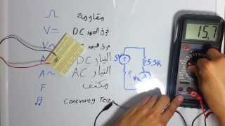 طريقة إستخدام Digital Multimeter