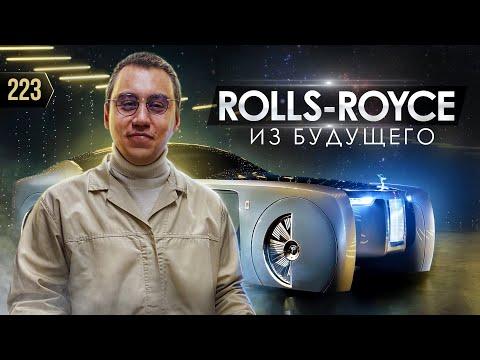 В гостях у Rolls-Royce. Производство в Лондоне. Все, что нужно знать о премиальном продукте