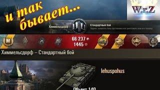 Объект 140  И так бывает…  Химмельсдорф  World of Tanks 0.9.15.1