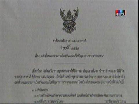คำสั่งฉบับที่115/2557(คสช.) เรื่อง แต่งตั้งคณะกรรมการป้องกันและแก้ไขปัญหาพระพุทธศาสนา