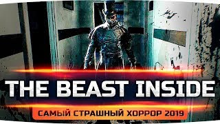 ЦРУ, КГБ, ШПИОНЫ И ПРИЗРАКИ ● Инди-Хоррор — The Beast Inside