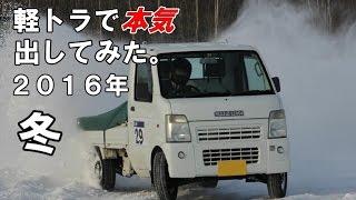 #軽トラで本気出してみた vol.01~2016年冬~