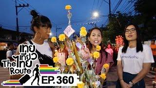 เทยเที่ยวไทย The Route | ตอน 360 | เทปทำบุญ ทอดกฐินสามัคคี + ประเพณีชักพระ