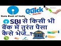 SBI से किसी भी बैंक में तुरंत पैसा कैसे भेजे..? HOW TO QUICK TRANSFER MONEY FROM SBI TO OTHER BANK