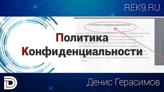 видео Политики конфиденциальности