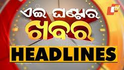 5 PM Headlines 23 June 2020 OdishaTV